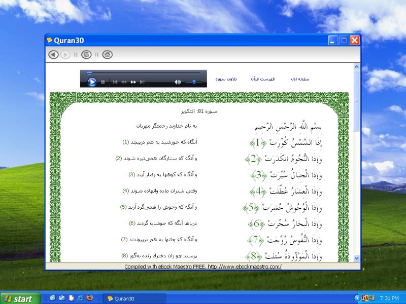 Quran 30
