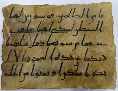 قرآن قرن اول هجری